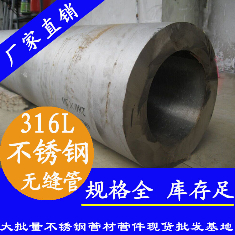 <strong>316L建筑用不锈钢无缝管</strong>